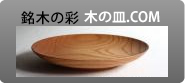 木の皿通販
