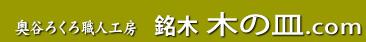 銘木 木の皿ドットコム